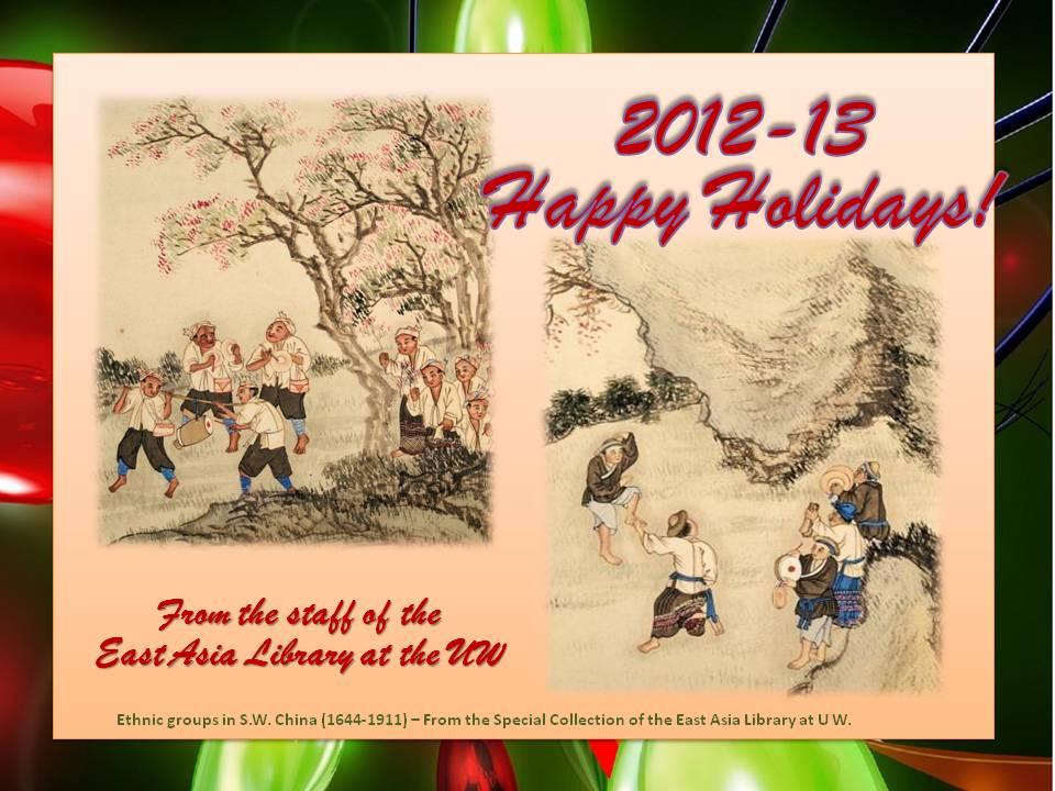 2012 New Year eCard