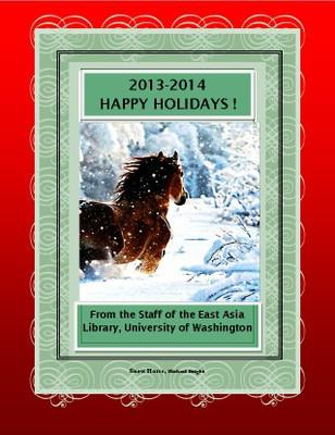 Holiday Greeting 2013-2014